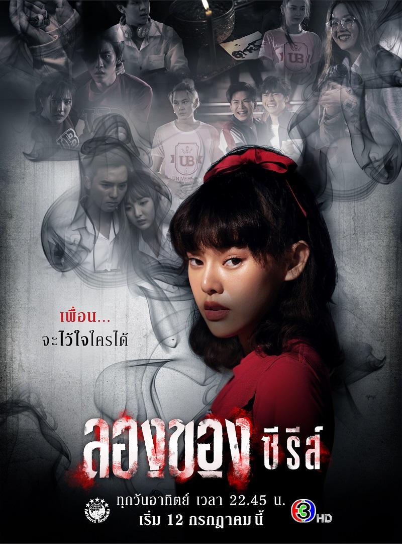 ลองของ ซีรีส์ พากย์ไทย EP1 – EP8