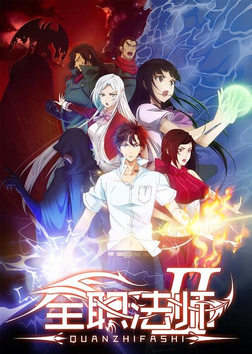 Quanzhi Fashi Season 2 (2018) เซียนจอมเวทเต็มพิกัด ซีซัน2 ซับไทย EP1 – EP12 [จบ]