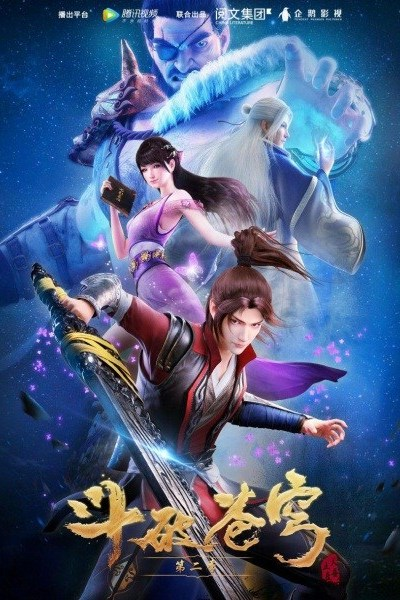 Fights Break Sphere Season 2 (2018) สัประยุทธ์ทะลุฟ้า ซีซัน2 ซับไทย EP1 – EP12 [จบ]