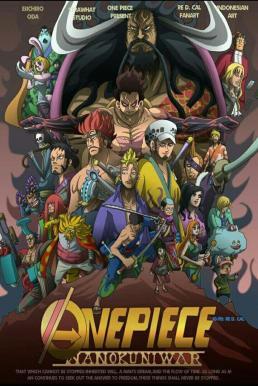 One Piece วันพีซ ฤดูกาลที่ 20 วาโนะคุนิ ซับไทย EP878 – EP965