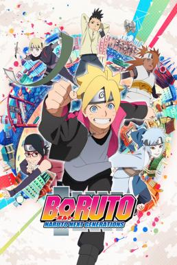 Boruto: Naruto Next Generations โบรูโตะ ซับไทย EP1 – EP168