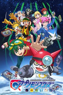 Digimon Universe : Appli Monsters ดิจิมอนยูนิเวิร์ส : แอปพลิมอนสเตอร์ส พากย์ไทย EP1 – EP52 [จบ]