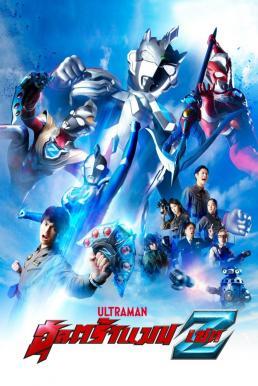 Ultraman Z อุลตร้าแมน เซต พากย์ไทย EP1 – EP20