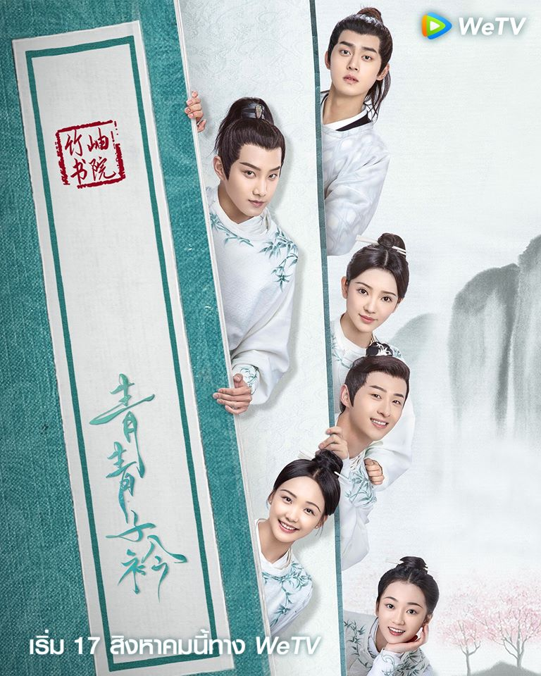 Qing Qing Zi Jin (2020) ยอดกวีสำนักจู๋ซิ่ว ซับไทย EP1 – EP40