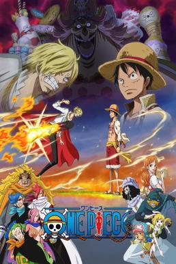 One Piece วันพีซ ฤดูกาลที่ 19 เกาะโฮลเค้ก พากย์ไทย EP783 – EP842