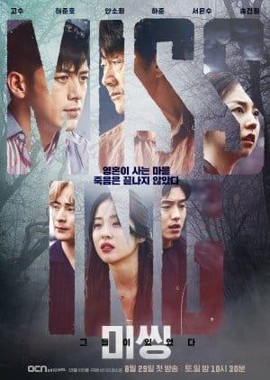 Missing: The Other Side ซับไทย EP1 – EP9