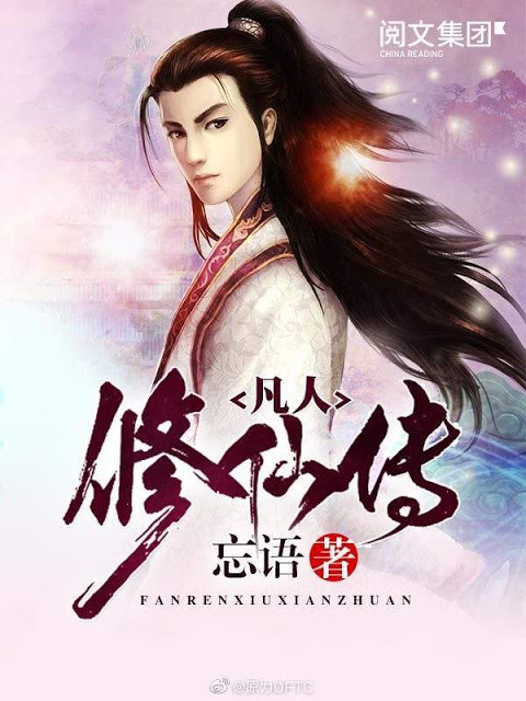 A Record of A Mortal's Journey to Immortality (2020) ซับไทย EP1 – EP16