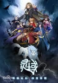 Ling Yu (Spirit Realm) อาณาจักรวิญญาณ ภาค2 ซับไทย EP1 – EP10 [จบ]
