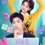 Cute Programmer (2021) ซับไทย