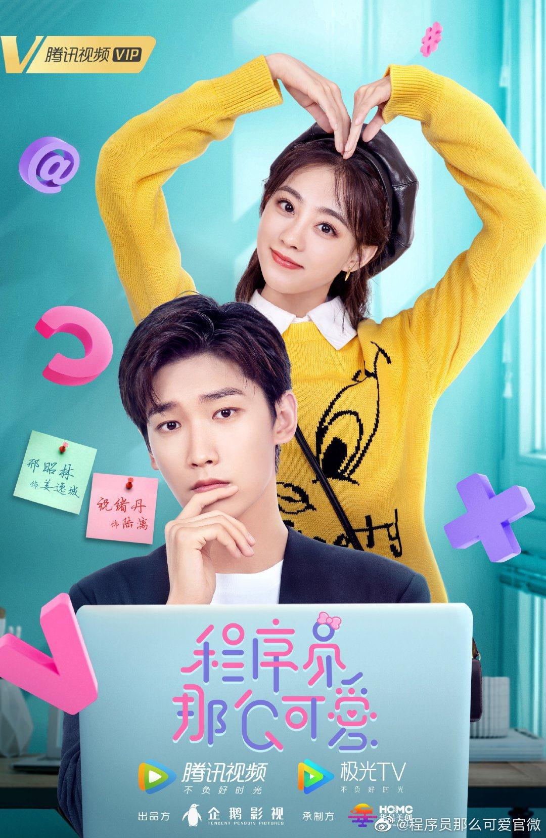 Cute Programmer (2021) โปรแกรมเมอร์ที่รัก ซับไทย EP1 – EP30 [จบ]