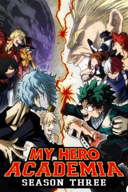 Boku no Hero Academia (My Hero Academia) มายฮีโร่ อคาเดเมีย ภาค3 พากย์ไทย EP1 – EP25 [จบ]