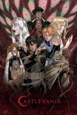 Castlevania แคสเซิลเวเนีย ภาค 3 ซับไทย EP1 – EP10 [จบ]