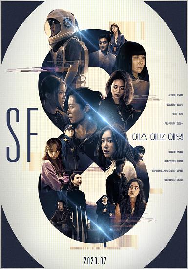SF8 ซับไทย EP1 – EP8