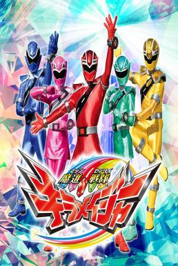 Mashin Sentai Kiramager ขบวนการจักรกลเวทมนตร์ คิราเมเจอร์ ซับไทย EP1 – EP39