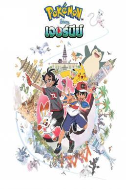Pokemon Journeys Season 23 โปเกมอน เจอร์นีย์ ปี 23 พากย์ไทย EP1 – EP33