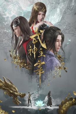 Wu Shen Zhu Zai (Martial Master) ปรมาจารย์การต่อสู้ ซับไทย EP1 – EP99