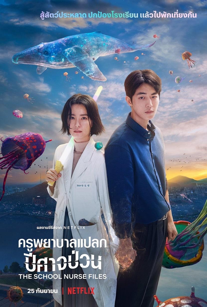 The School Nurse Files (2020) ครูพยาบาลแปลก ปีศาจป่วน ซับไทย EP1 – EP6 [จบ]