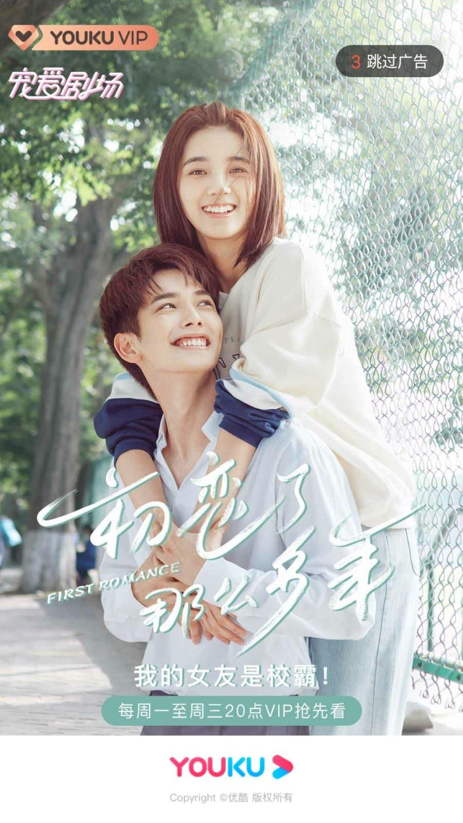 First Romance (2020) ตามรอยรักในวันวาน ซับไทย EP1 – EP24