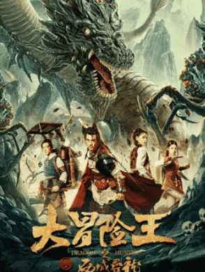 Dragon Hunter (2020) อภิมหาผจญภัย ล่าขุมทรัพย์มังกร