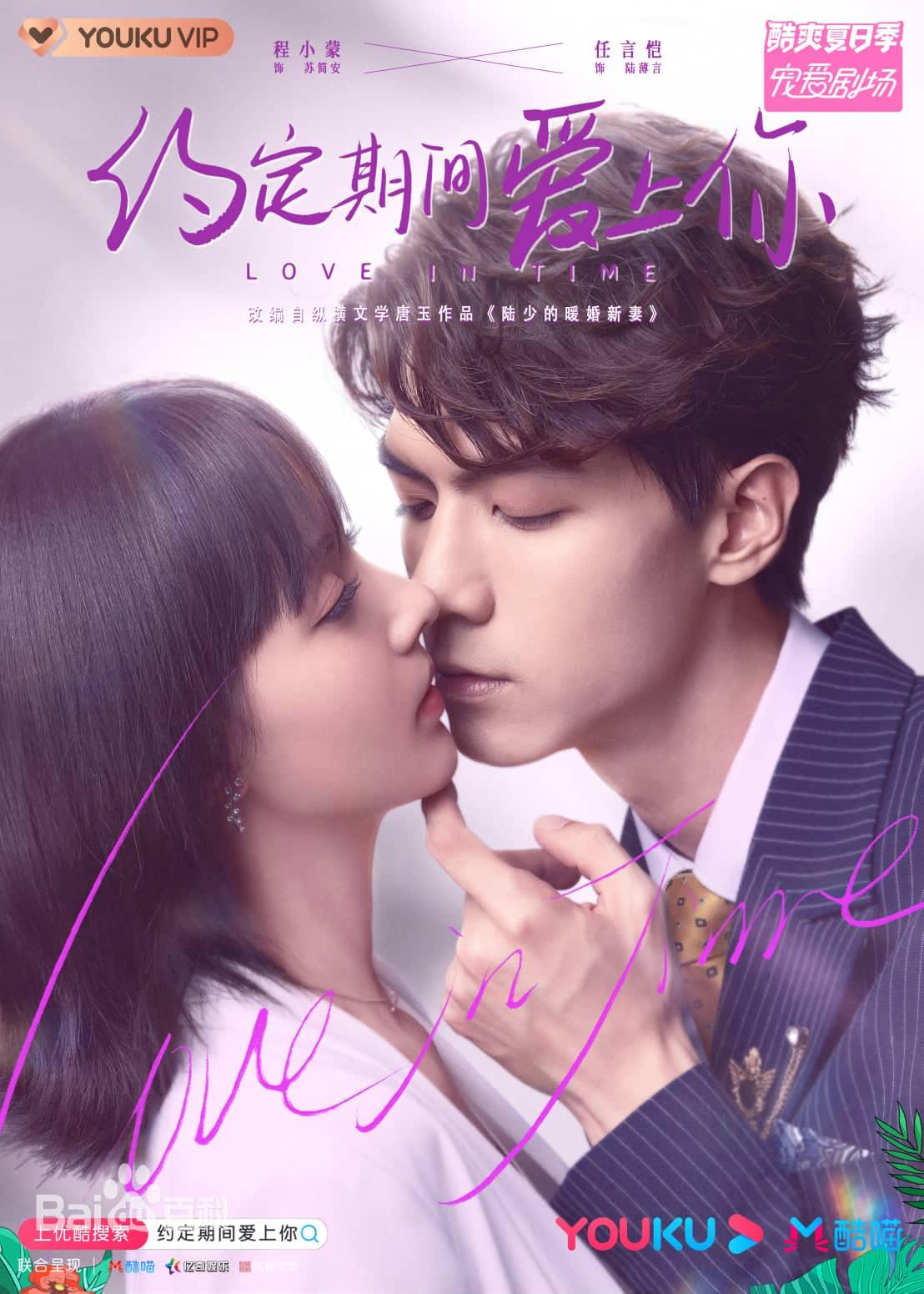 Love in Time (2020) สัญญาลวงติดบ่วงรัก ซับไทย EP1 – EP24