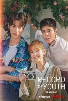 Record Of Youth (2020) เส้นทางดาว ซับไทย EP1 – EP16 [จบ]