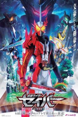 Kamen Rider Saber คาเมนไรเดอร์เซเบอร์ ซับไทย EP1 – EP9