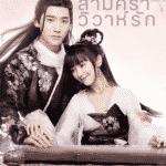 Marry Me (2020) สามคราวิวาห์รัก ซับไทย