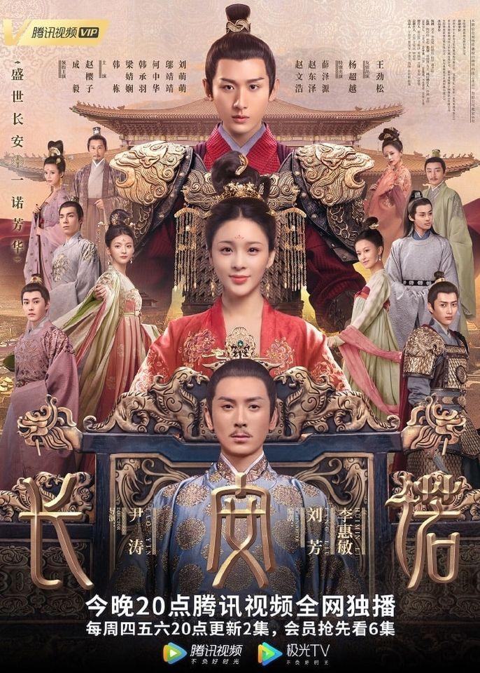 The Promise of Chang'an (2020) คำสัตย์เมืองฉางอัน ซับไทย EP1 – EP56 [จบ]