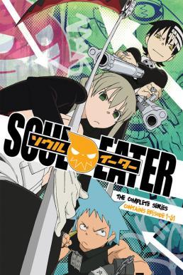 Soul Eater โซลอีทเตอร์ ยมฑูตแสบสายพันธุ์ซ่า พากย์ไทย EP1 – EP51 [จบ]