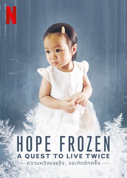 Hope Frozen A Quest to Live Twice (2020) ความหวังแช่แข็ง: ขอเกิดอีกครั้ง