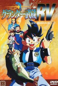 Grander Musashi มุซาชิ เซียนเบ็ดยอดอัจฉริยะ 2 พากย์ไทย EP1 – EP39 [จบ]