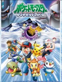 Pokemon Diamond and Pearl โปเกม่อน ภาค10 พากย์ไทย EP1 – EP25 [จบ]