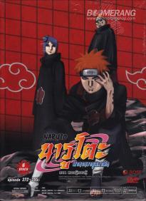 Naruto Shippuden นารูโตะ ตำนานวายุสลาตัน ฤดูกาลที่ 8: สองผู้กอบกู้ พากย์ไทย EP372 – EP395 [จบ]