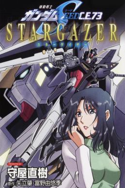 Mobile Suit Gundam Seed C.E.73: Stargazer พากย์ไทย