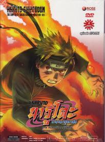 Naruto Shippuden นารูโตะ ตำนานวายุสลาตัน ฤดูกาลที่ 3: สิบสองนินจาผู้พิทักษ์ พากย์ไทย EP274 – EP291 [จบ]