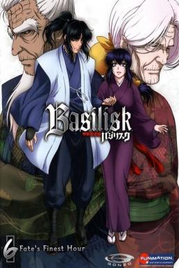 Basilisk เนตรสยบมาร พากย์ไทย EP1 – EP24 [จบ]