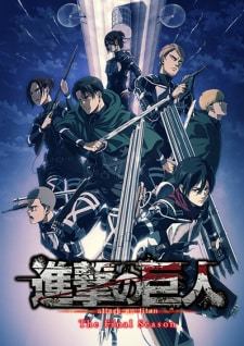 Shingeki no Kyojin Season 4 (2020) ซับไทย EP1 – EP13