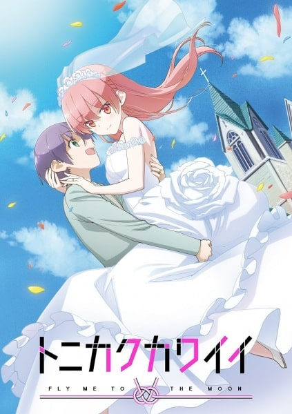 Tonikaku Kawaii จะยังไงภรรยาผมก็น่ารัก ซับไทย EP1 – EP5