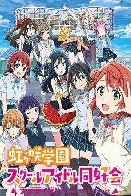 Love Live! Nijigasaki Gakuen School Idol Doukoukai ซับไทย EP1 – EP5