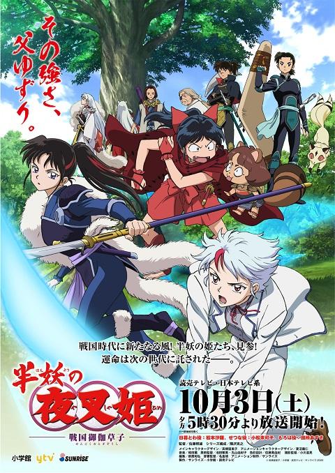 Hanyou no Yashahime: Sengoku Otogizoushi ซับไทย EP1 – EP23