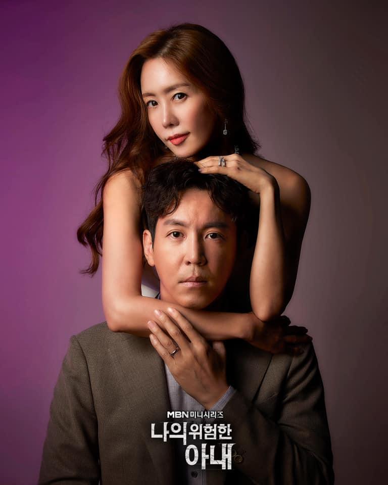 My Dangerous Wife (2020) ปริศนารักซ้อนเร้น ซับไทย EP1 – EP16 [จบ]