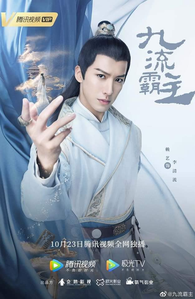 Jiu Liu Overlord (2020) จอมคนเหนือชนชั้น ซับไทย EP1 – EP48