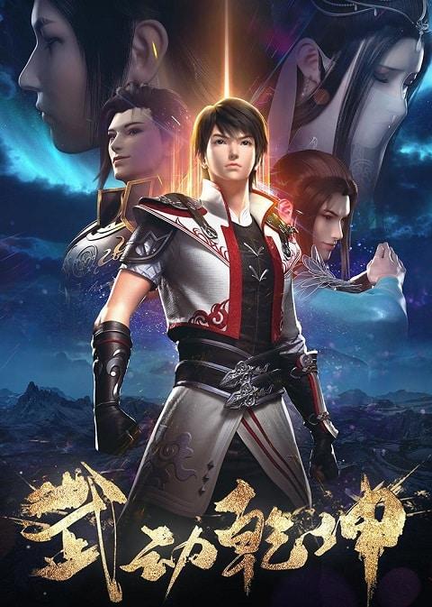 Wu Dong Qian Kun 2 (Martial Universe 2) มหายุทธหยุดพิภพ ภาค 2 ซับไทย EP1 – EP5