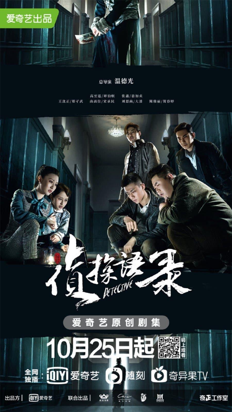 Detective (2020) บันทึกสอบสวน ซับไทย EP1 – EP26