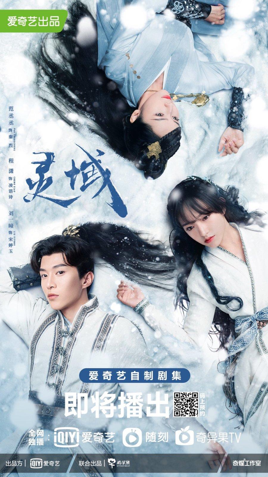 Spirit Realm (2020) ซับไทย EP1 – EP36