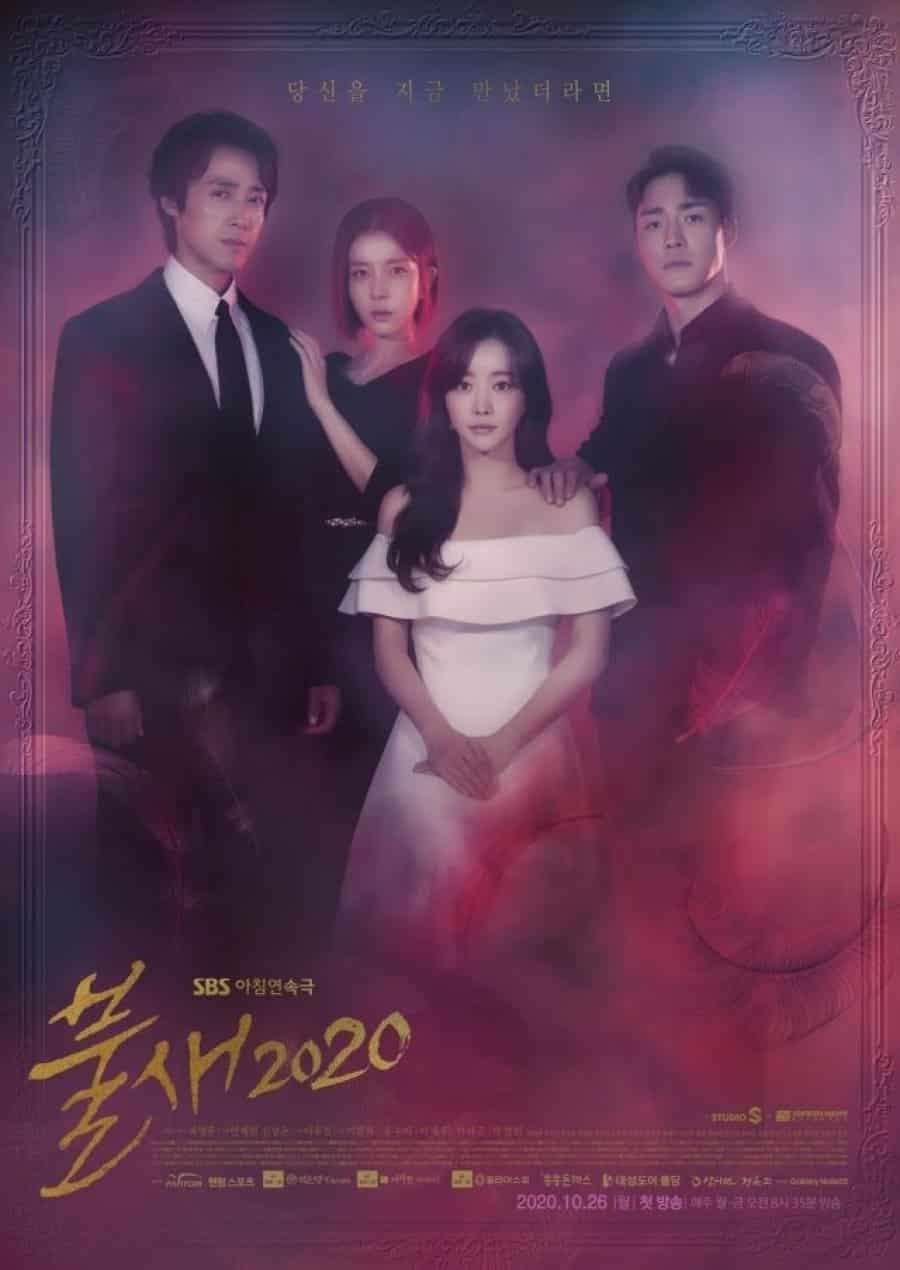 Phoenix 2020 ซับไทย EP1 – EP21