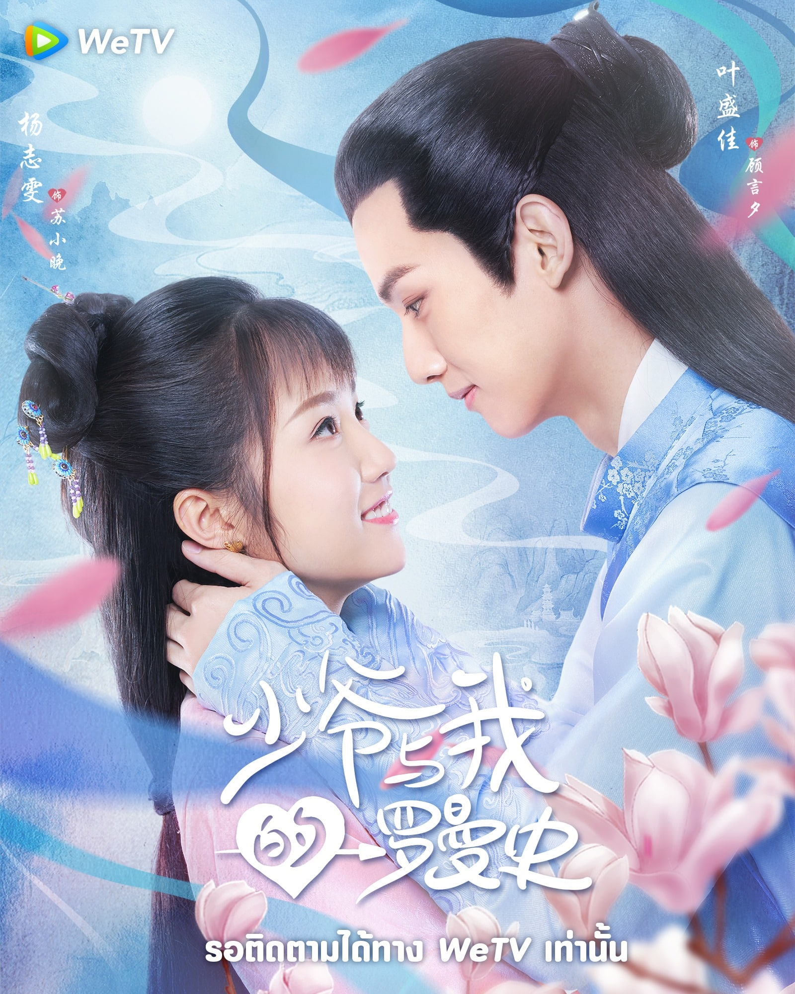 A Love So Romantic (2020) รักวุ่นวายของคุณชายกับยัยคุณหนู ซับไทย EP1 – EP32 [จบ]
