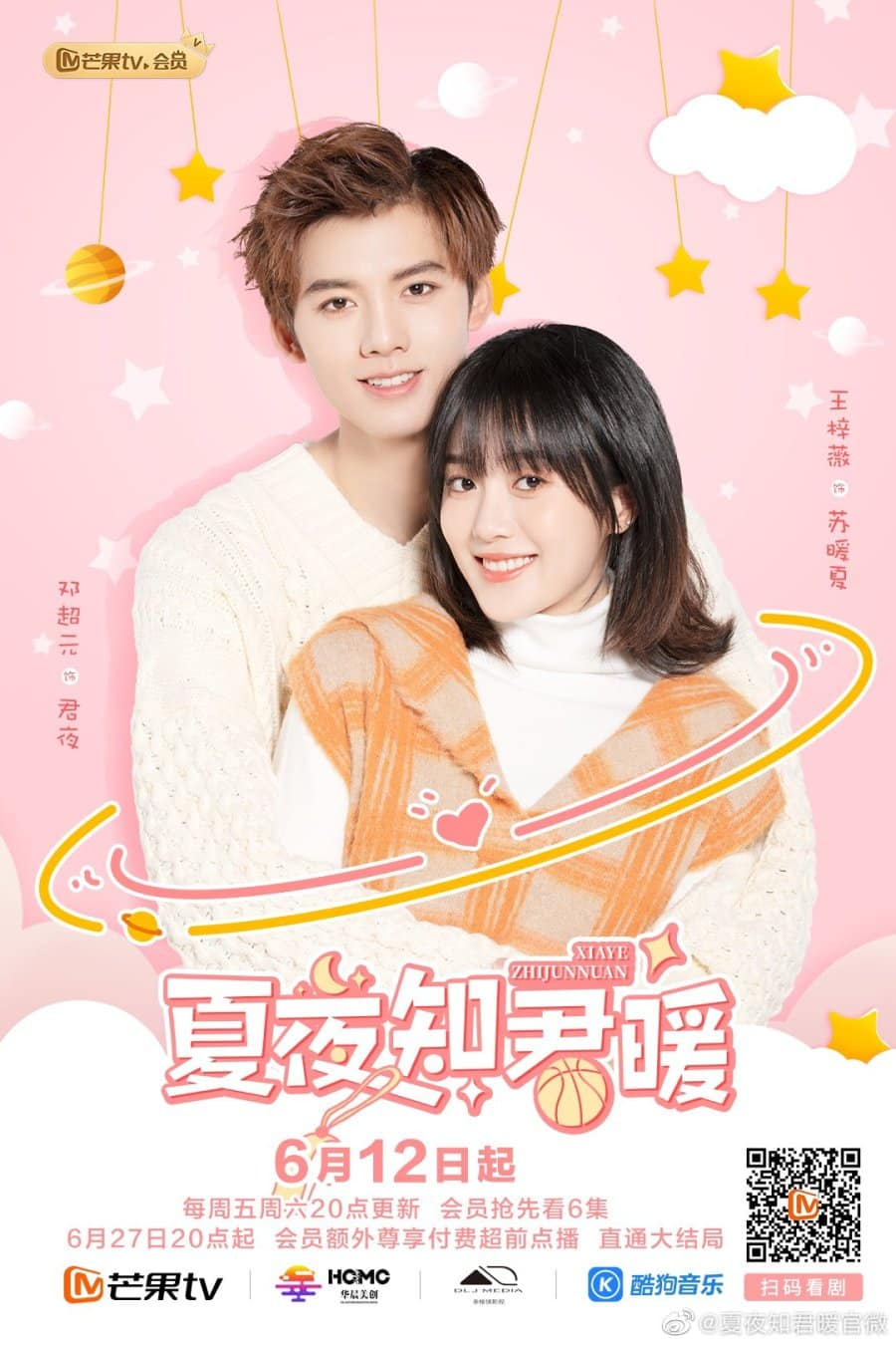 Love of Summer Night (2020) ซับไทย EP1 – EP24