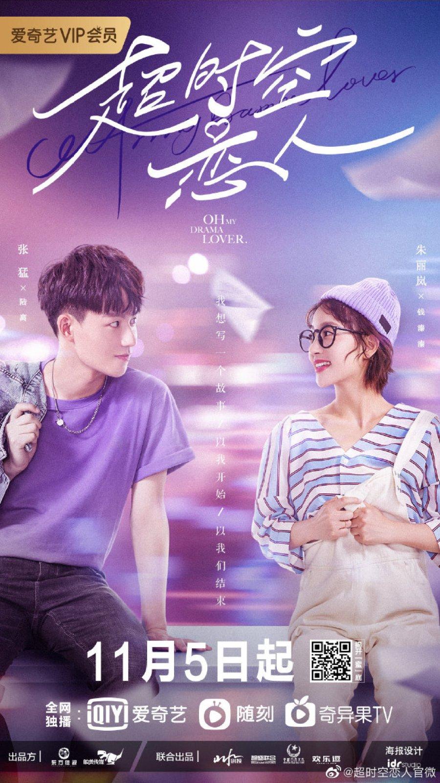Oh My Drama Lover (2020) โลกสองใบของยัยนักเขียน ซับไทย EP1 – EP24