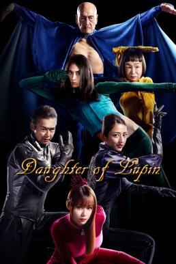 Daughter of Lupin ซับไทย EP1 – EP11 [จบ]